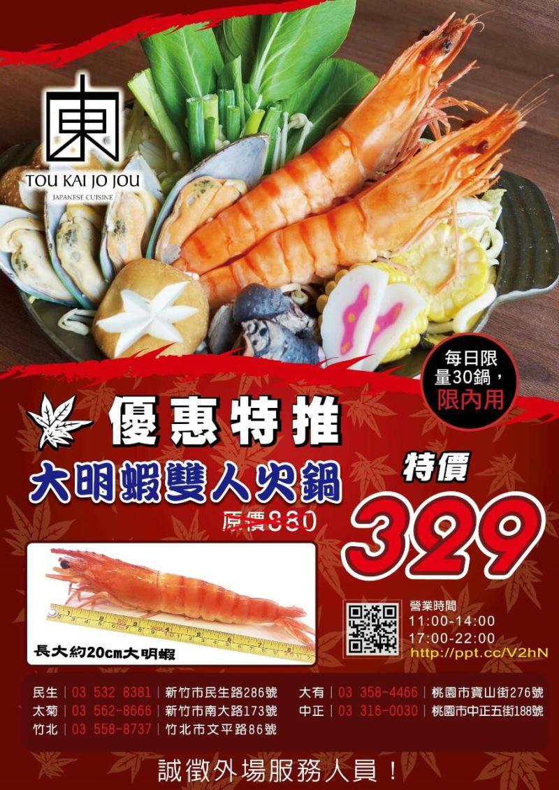 桃園區.東街日本料理(中正店)(CP值超高的定食以及限量大明蝦火鍋)